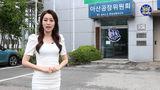 855회 노동자방송 - 아산위원회 특집