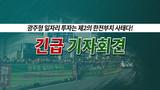 광주형 일자리 투자 반대 긴급 기자회견